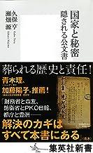 表紙: 国家と秘密 隠される公文書 (集英社新書)   久保亨