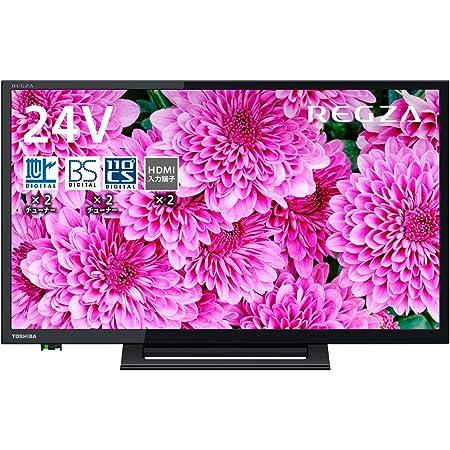 東芝 24V型 液晶テレビ レグザ 24S24 ハイビジョン 外付けHDD ウラ録対応 (2020年モデル)