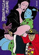 表紙: 忍法忠臣蔵 忍法帖 (角川文庫) | 山田 風太郎