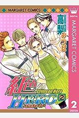 紅色HERO 2 (マーガレットコミックスDIGITAL) Kindle版