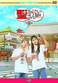 劇場版「聖☆おにいさん 第III紀」 [DVD]