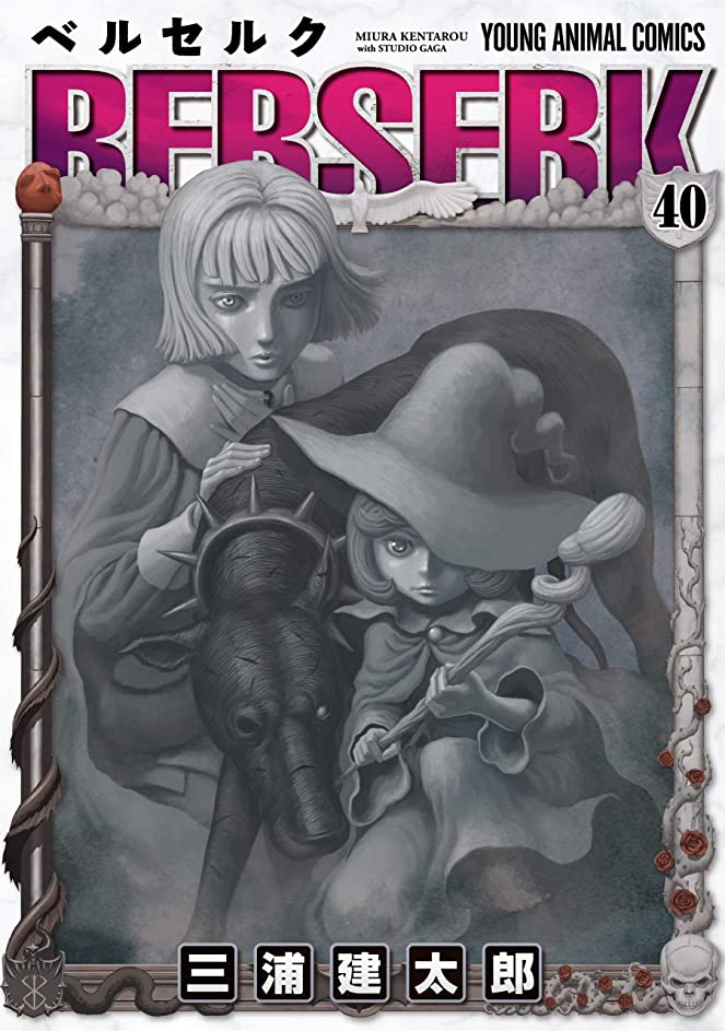 に負ける宝トーナメントベルセルク 40 (ヤングアニマルコミックス)