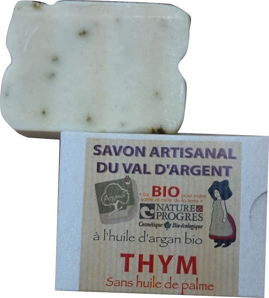 大聖堂キャンベラ暗くするサボン アルガソル(SAVON ARGASOL) タイム