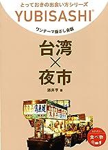 表紙: ワンテーマ指さし会話 台湾×夜市: とっておきの出会い方シリーズ   朝倉 千夏
