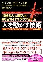 表紙: 人を動かす技術   堀江信宏