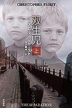 表紙: 双生児 上 (ハヤカワ文庫FT) | クリストファー プリースト