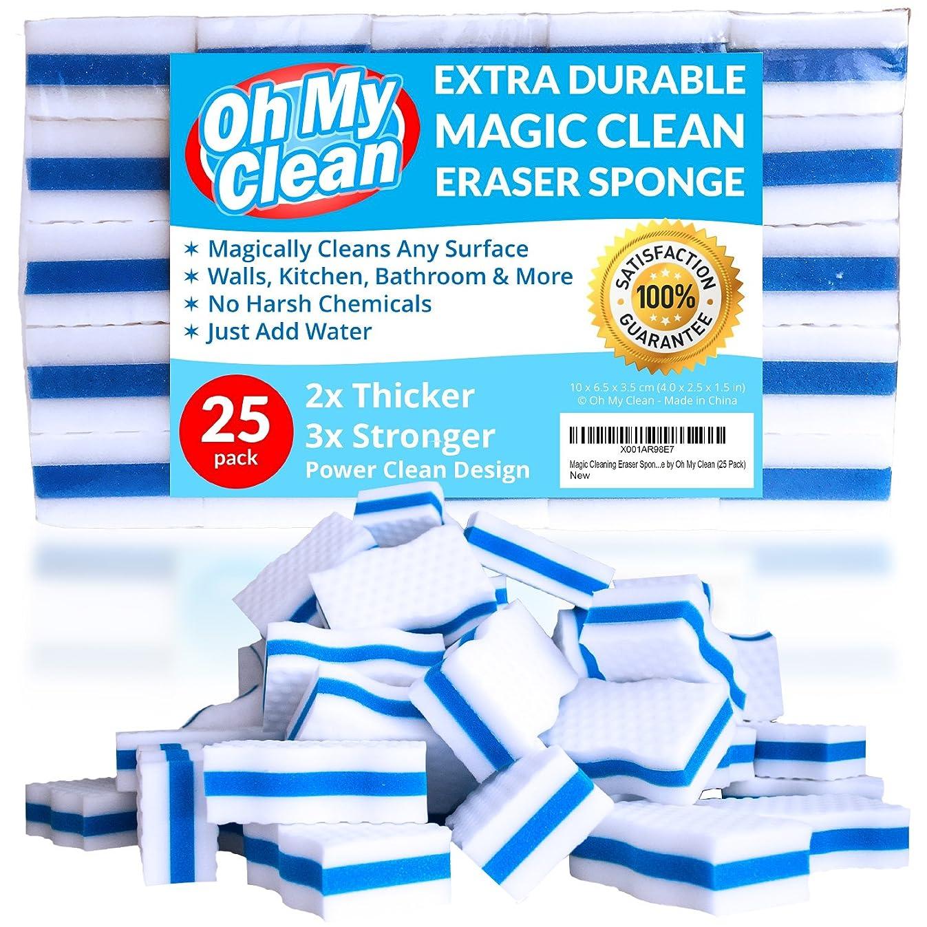 (25 Pack) Extra Durable Magic Cleaning Eraser Sponge - 2X Thick, 3X Stronger Melamine Sponges in Bulk - Multi Surface Power Scrubber Foam Pads - Bathtub, Floor, Baseboard, Bathroom, Wall Cleaner