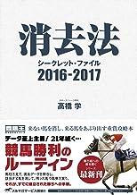 表紙: 消去法シークレット・ファイル 2016-2017 | 高橋学