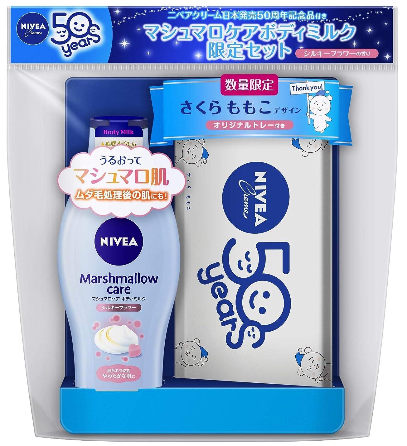 けん引実際重要な【数量限定】ニベア マシュマロケアボディミルク シルキーフラワーの香り+さくらももこデザインオリジナルトレー付き