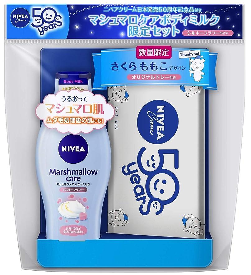 緊急取得するグリーンランド【数量限定】ニベア マシュマロケアボディミルク シルキーフラワーの香り+さくらももこデザインオリジナルトレー付き
