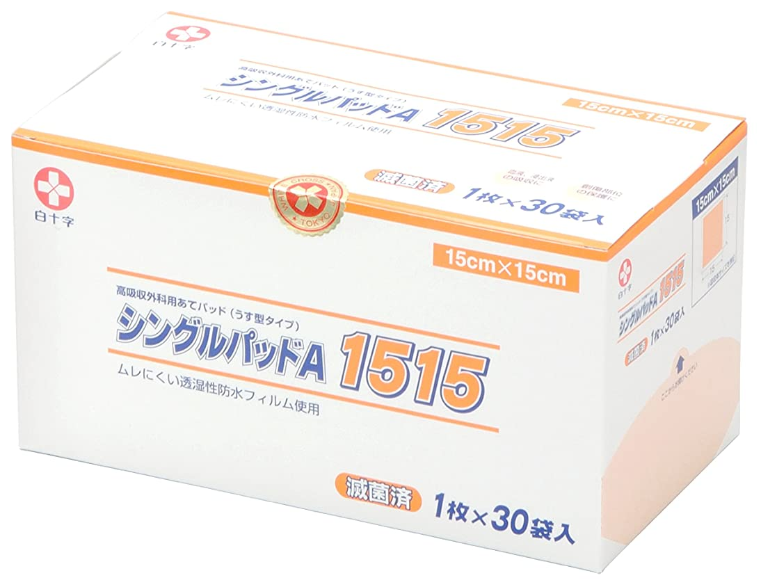 宮殿絶対の優雅白十字 シングルパッドA 1515 (滅菌済) 30袋入