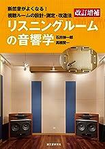 表紙: 改訂増補 リスニングルームの音響学 | 石井 伸一郎