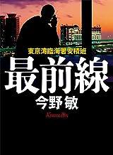 表紙: 最前線 東京湾臨海署安積班 | 今野 敏