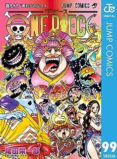 ONE PIECE モノクロ版 99 (ジャンプコミックスDIGITAL)