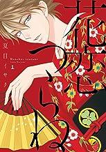 表紙: 花恋つらね(1)【電子限定おまけ付き】 (ディアプラス・コミックス) | 夏目イサク