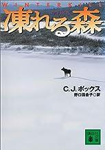 表紙: 凍れる森 狩猟区管理官シリーズ (講談社文庫)   C.J.ボックス