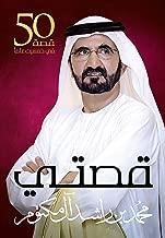 قصتي (Arabic Edition)