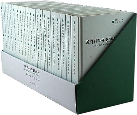 教育科学分支学科丛书(典藏版)(20册)