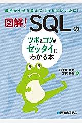 図解! SQLのツボとコツがゼッタイにわかる本 Kindle版