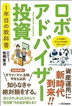 表紙: ロボアドバイザー投資1年目の教科書 | 松岡 賢治