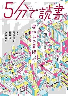 5分で読書 昼休みの冒険 (カドカワ読書タイム)