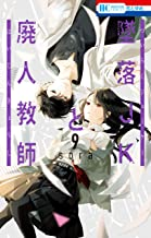 表紙: 墜落JKと廃人教師 9 (花とゆめコミックス) | sora
