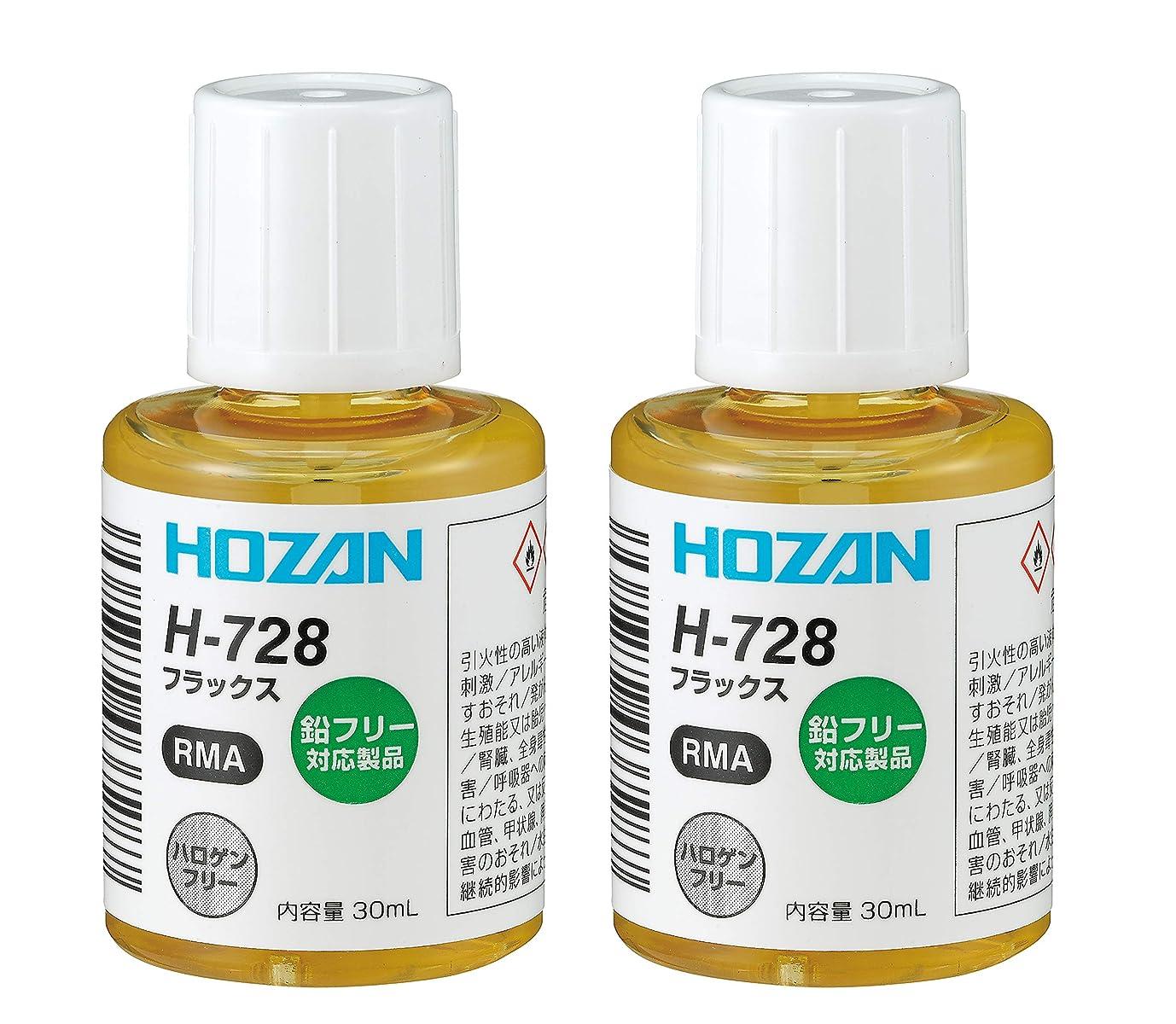 アシスタント熱心な入手します【Amazon.co.jp 限定】ホーザン(HOZAN) フラックス H-728AZ 2個セット 鉛フリー対応製品 便利なハケ付きキャップ付