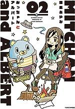 表紙: みっちゃんとアルバート (2) (バンブーコミックス) | 森長あやみ