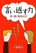 表紙: 言い返す力 夫・姑・あの人に | 八坂 裕子