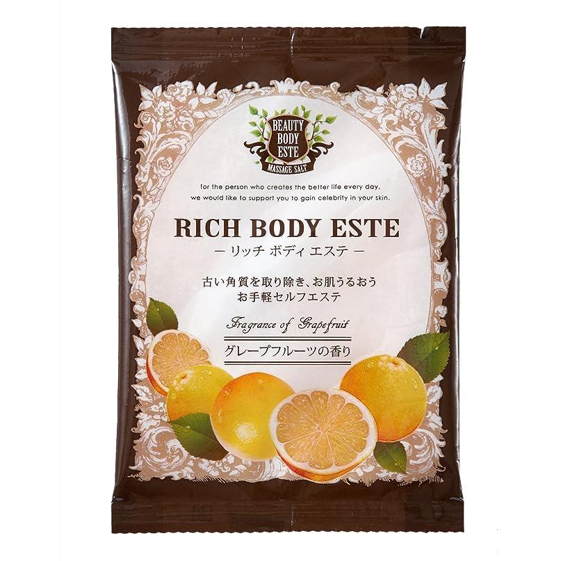プレゼン組み合わせるゆでるリッチボディエステ マッサージソルト(グレープフルーツの香り) 50g 50個