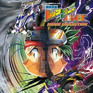 (ANIMEX1200-192)爆走兄弟レッツ&ゴー! !  MAX MUSIC COLLECTION