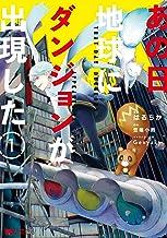 表紙: あの日地球にダンジョンが出現した(コミック) : 1 (モンスターコミックス)   はるちか