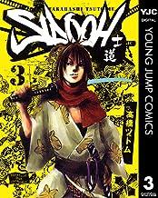 表紙: SIDOOH―士道― 3 (ヤングジャンプコミックスDIGITAL) | 高橋ツトム