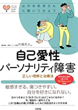表紙: 心のお医者さんに聞いてみよう 自己愛性パーソナリティ障害 正しい理解と治療法 (大和出版) | 市橋 秀夫