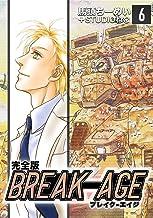 表紙: BREAK-AGE【完全版】(6) (Jコミックテラス×ナンバーナイン) | STUDIOねむ