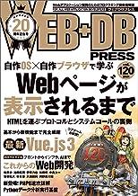 表紙: WEB+DB PRESS Vol.120 | WEB+DB PRESS編集部