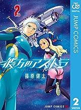 彼方のアストラ 2 (ジャンプコミックスDIGITAL)