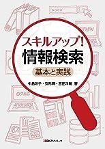 表紙: スキルアップ! 情報検索―基本と実践 | 中島玲子