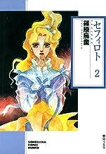 セフィロト(2) (ソノラマコミック文庫)