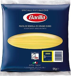 バリラ N0.3 5kg 1パック 最新製品 最長賞味期限 最速出荷 平日午前中受注は当日出荷 送料無料 最高品質 3パックでケース売り バリラ No.3(1.4mm) 業務用 (5kg) Barilla 輸入食材 スパゲッティーニ (1パック)