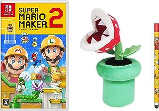 スーパーマリオメーカー 2 -Switch+ぬいぐるみ パックンフラワーS (【早期購入者特典】Nintendo Switch タッチペン(スーパーマリオメーカー 2エディション) + 【Amazon.co.jp限定】オリジナルPVCペンケース 同梱)