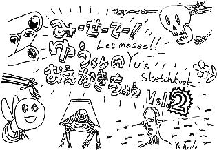 Let Me See!! Yu's Sketchbook Vol.2 (English Edition)