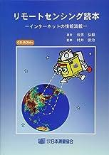 Information on the Internet - remote sensing reader - (2005) ISBN: 4889410007 [Japanese Import]