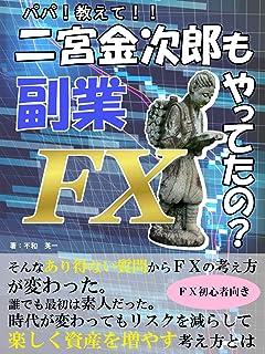 papaoshiete ninomiyakinziroumo hukugyou FX yattetano: arienai shitumon kara FX nokangaekataga kawatta (Japanese Edition)