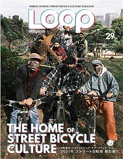LOOP Magazine - ループ マガジン - Vol.29 (サンエイムック)