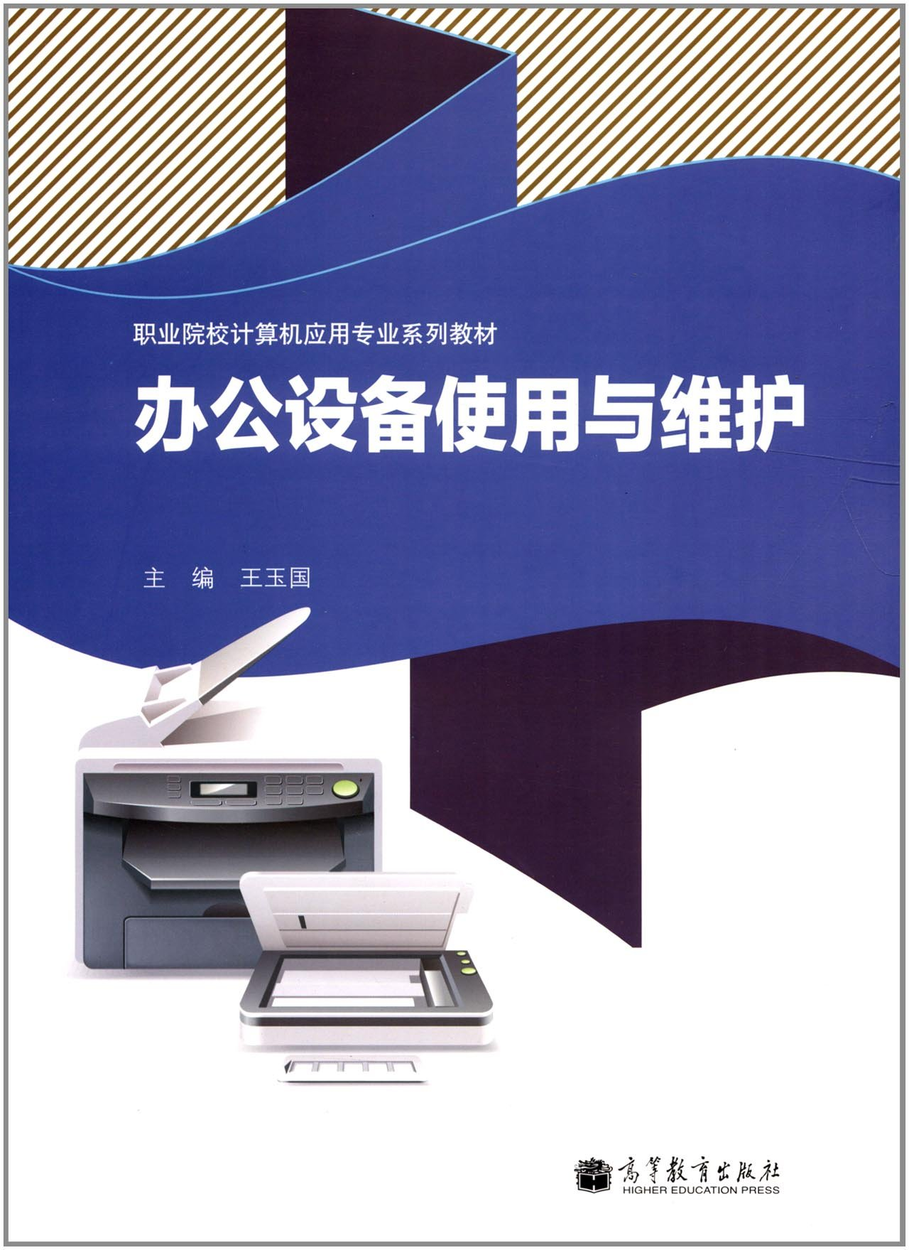 职业院校计算机应用专业系列教材:办公设备使用与维护