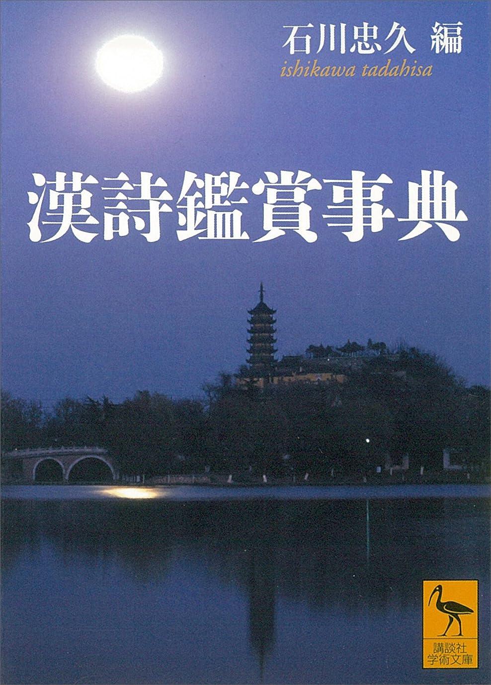 フルーティー俳句定期的な漢詩鑑賞事典 (講談社学術文庫)