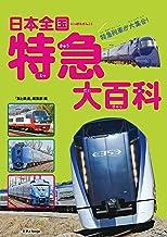 日本全国 特急大百科 (Japanese Edition)