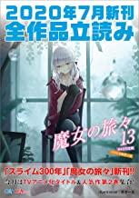 GA文庫&GAノベル2020年7月の新刊 全作品立読み(合本版) (GA文庫)