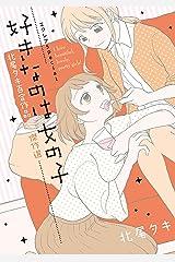 エクレアSpecial 好きなのは女の子 北尾タキ百合作品傑作選 (単行本コミックス) Kindle版